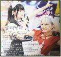 姫城碧海スペシャル限定CD