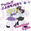 アッパレ!!二人のモノガタリ/Another Eyes