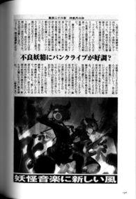 幽谷响子&米斯蒂娅·萝蕾拉(文文新闻)1