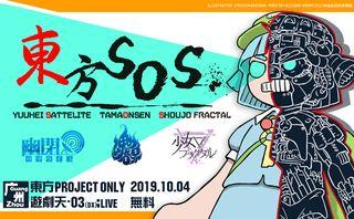 东方SOS10