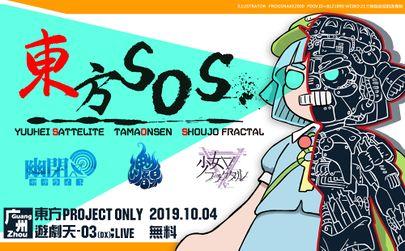 东方SOS联动插画