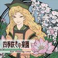 四季咲きの楽園 Ever Flowering Lotus