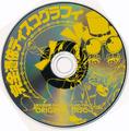 完全凭依唱片名录disc1.png
