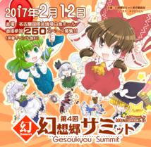 幻想乡峰会4插画1