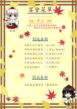 东方迎秋宴1菜单3