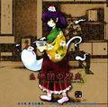 幺乐团的历史3封面.jpg