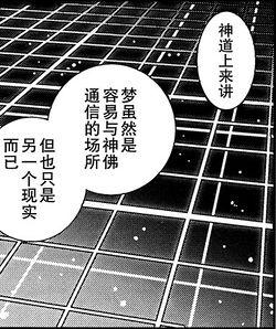 梦境世界(茨歌仙29话7)