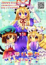 八云幻想祭5插画1