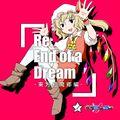 Re:End of a Dream -東方紅魔郷編-
