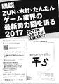 ZUN(PoriPori对谈2).png