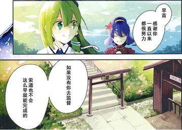 守矢神社(茨歌仙39话2)