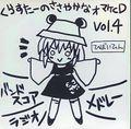 KrasterのささやかなオマケCD Vol.4