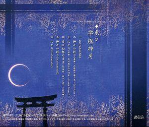 東方華想神月 Back Cover.jpg