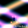 魔符「Ultimate Shortwave」(星莲船Manual).png