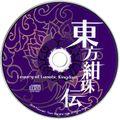 东方绀珠传disc.jpg