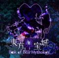 東方魔宝城 Book of Star Mythology. サウンドトラック