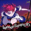 Gensou Raving 05
