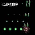 Spread Star低速(风神录Manual).png