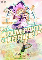 东方LiveParty插画17
