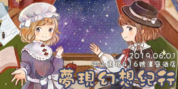 南京秘封茶会插画5