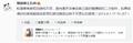 ZUN对ZUN×PS项目的推特.png